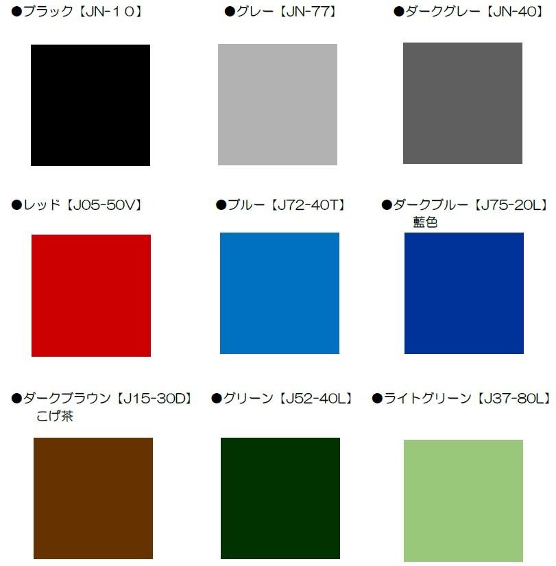 基本の色|耐衝撃、超高速硬、防水、耐薬品、ポリウレアコーティング材の株式会社アーマード・プロダクツ