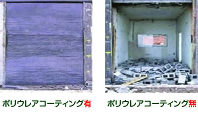 ポリウレアコーティング爆破実験|耐衝撃、超高速硬、防水、耐薬品の高性能ポリウレアコーティング材