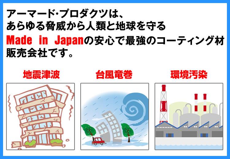 アーマード・プロダクツは、あらゆる脅威から人類と地球を守るメイドインジャパンの安心で最強のコーティング材販売会社です。|株式会社アーマード・プロダクツ