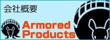 会社概要|耐衝撃、超高速硬、防水、耐薬品、ポリウレアコーティング材の株式会社アーマード・プロダクツ