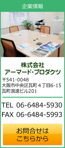 企業情報 TEL:06-6484-5930 FAX:06-6484-5993 お問い合わせはこちら|株式会社アーマード・プロダクツ