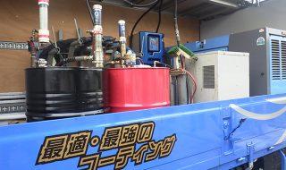 ポリウレアコーティング材吹き付け用リアクターのトラックへの設置について|耐衝撃、超高速硬、防水、耐薬品、ポリウレアコーティング材の株式会社アーマード・プロダクツ