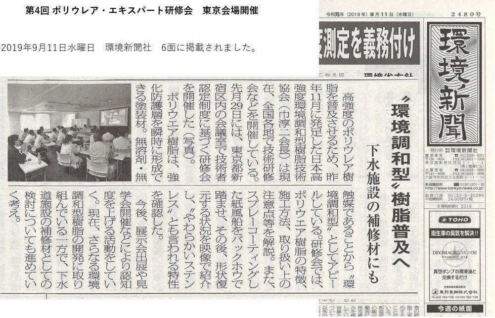 ポリウレアエキスパート研修会「東京」|ポリウレアの施工研修会でポリウレアの普及に尽力しています。