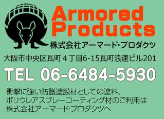 株式会社アーマード・プロダクツ